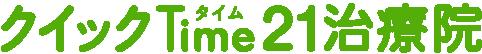 クイックTime21治療院
